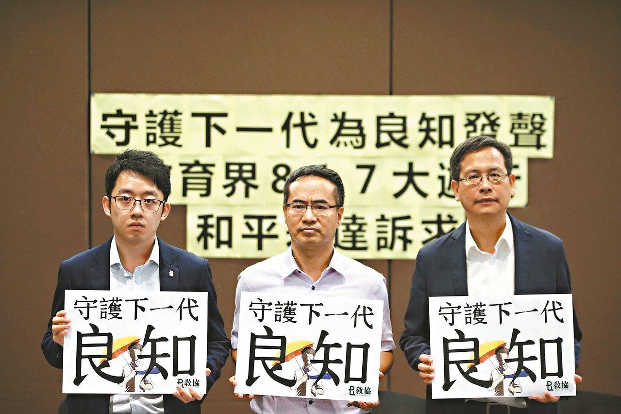 香港教協今發起教育界遊行,呼籲香港教師積極參與,但對中學生罷課有不同看法。 (香...