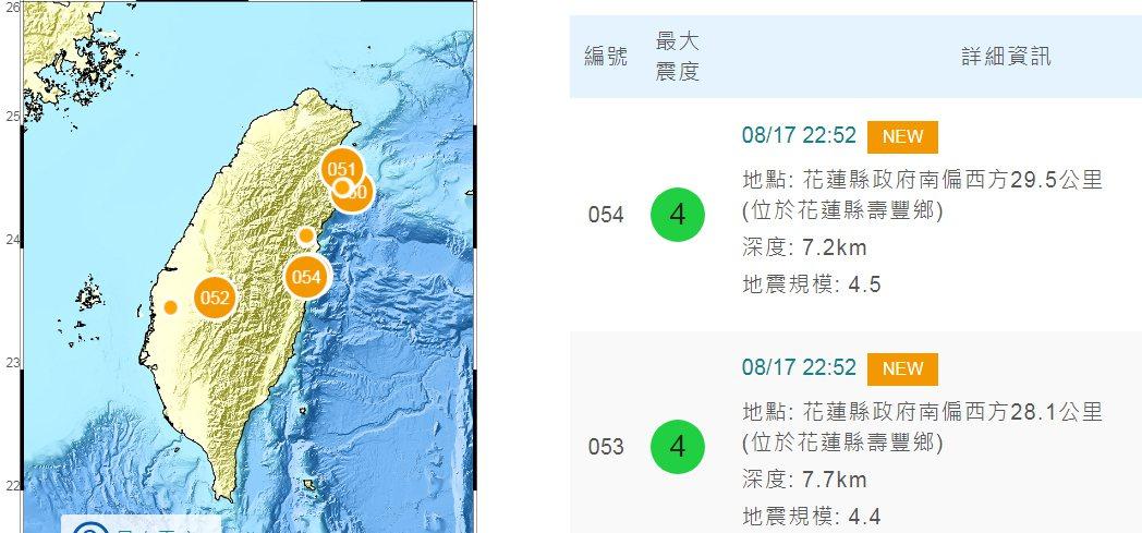花蓮晚間10點52分隔5秒連兩震。 圖/取自中央氣象局網站