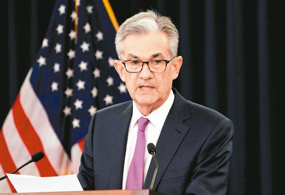 美國聯準會主席鮑爾