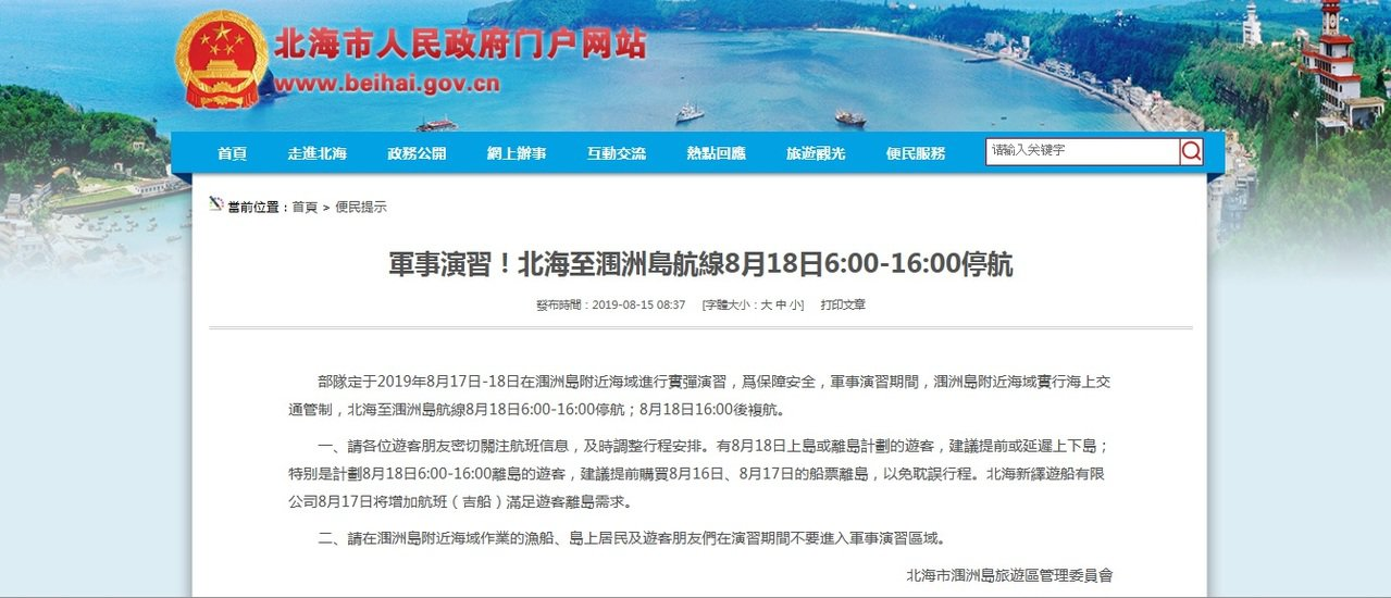 解放軍17、18日將在廣西北海市的北部灣進行實彈演習,北海市政府已發布公告提醒民...