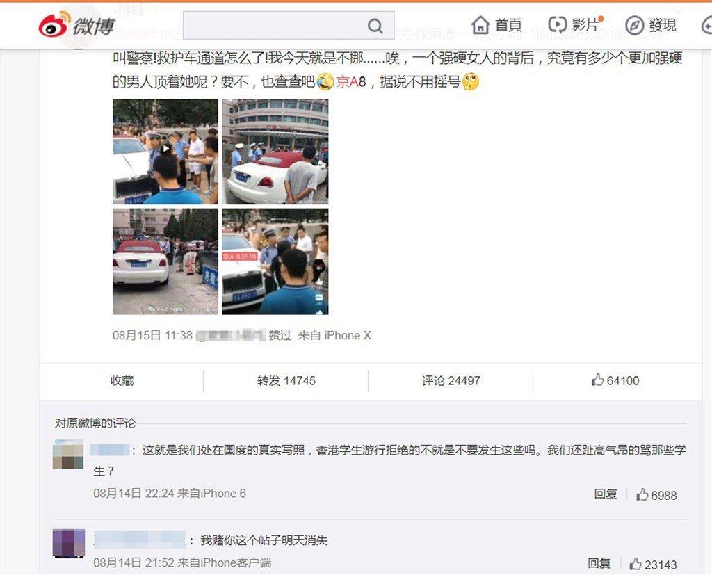 北京一名女子日前駕駛一輛車牌為「京A8」白色勞斯萊斯,占用北京婦產醫院應急通道,...