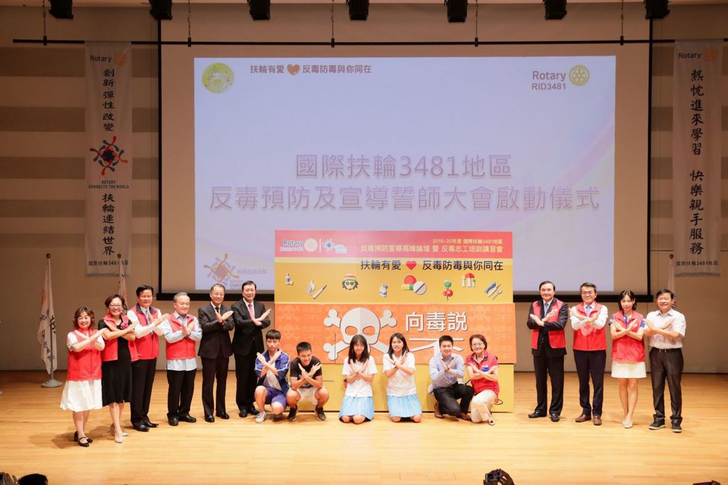 國際扶輪3481地區期望能將防毒教育走向前端,於日前在台北松菸展演場進行反毒預防...