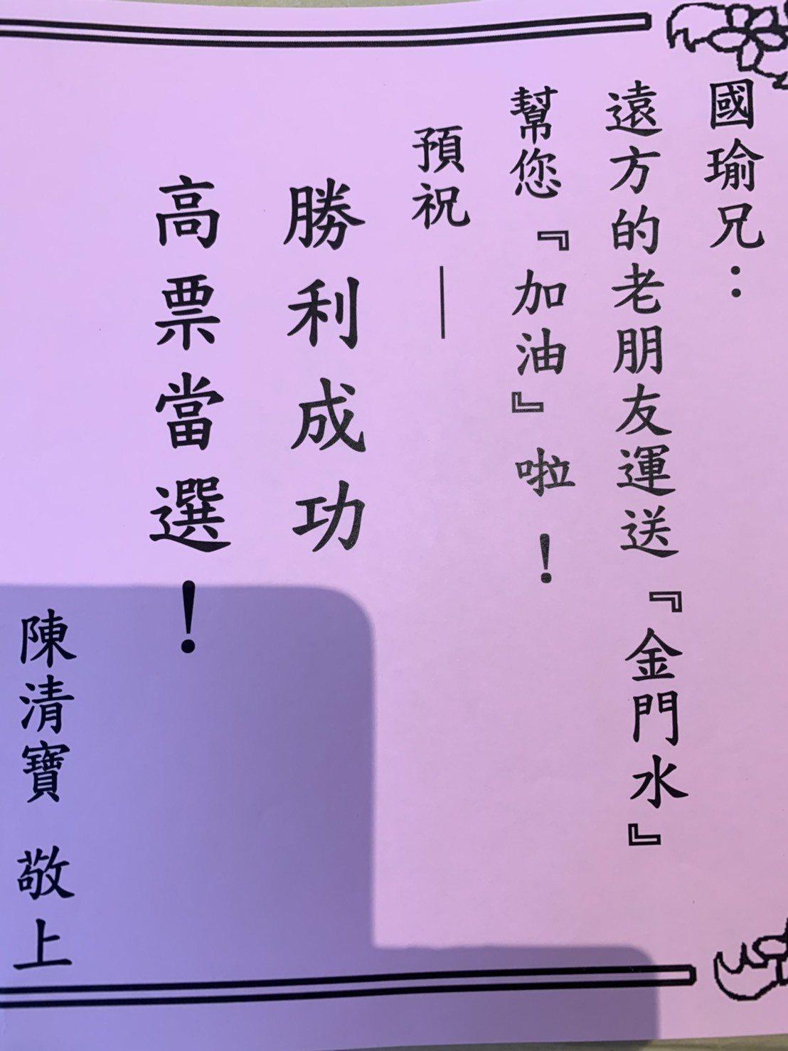 陳清寶說,當時他只是想幫選情低迷的韓國瑜打氣,酒箱還貼著「運送金門水幫您加油啦」...