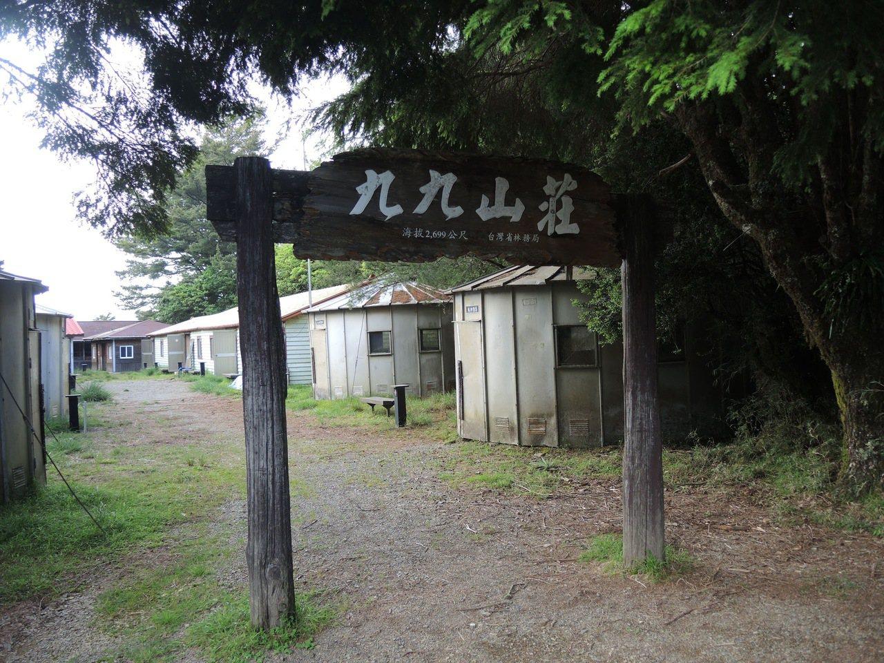 九九山莊。圖/雪霸國家公園管理處提供