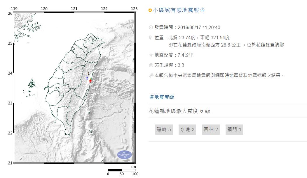 中央氣象局發布小區域有感地震報告。圖/取自氣象局網站
