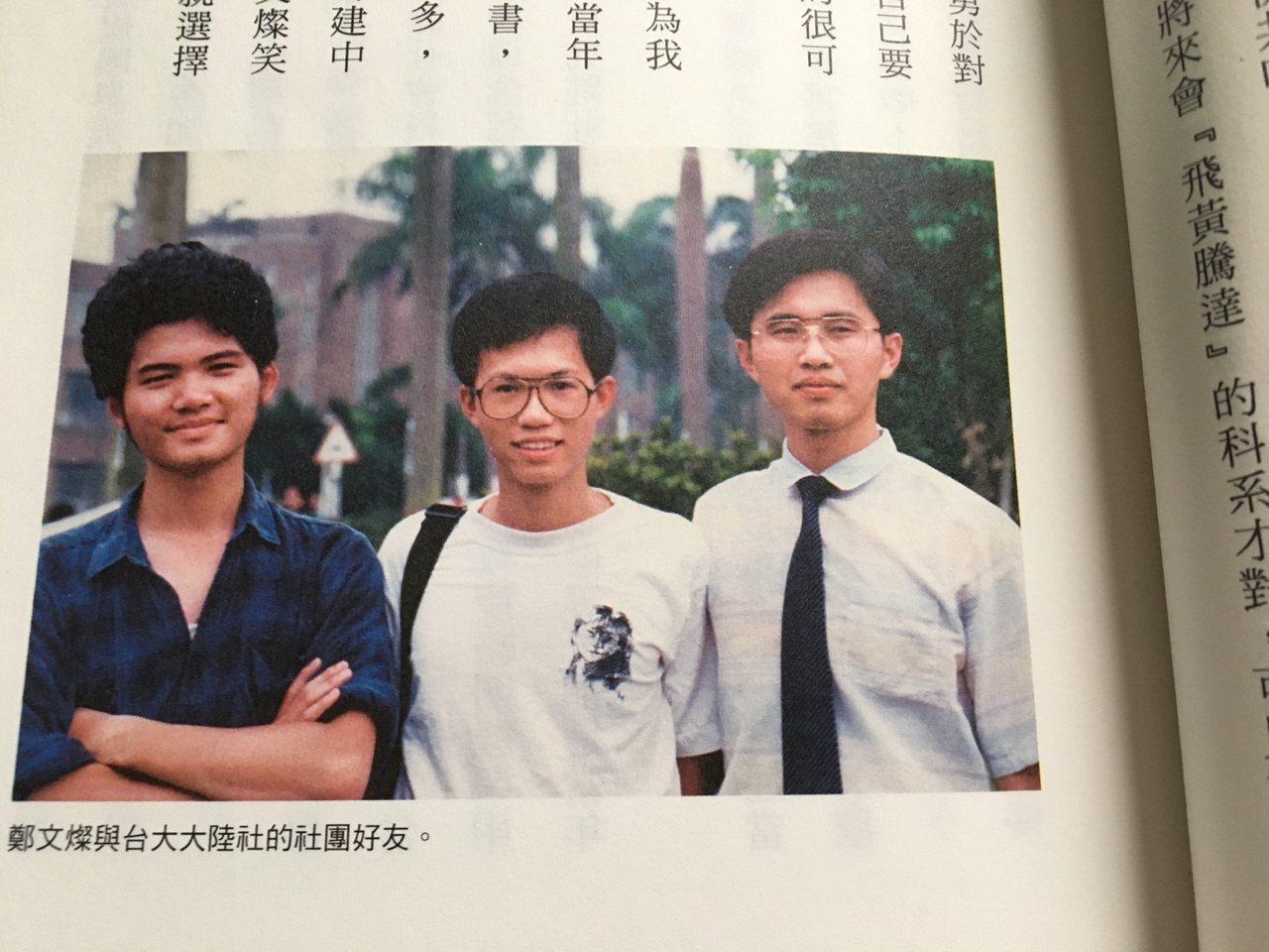 鄭文燦去年發行的「鄭文燦模式」一書,內頁就曾曝光多張當時他大學時代的照片,照片中...