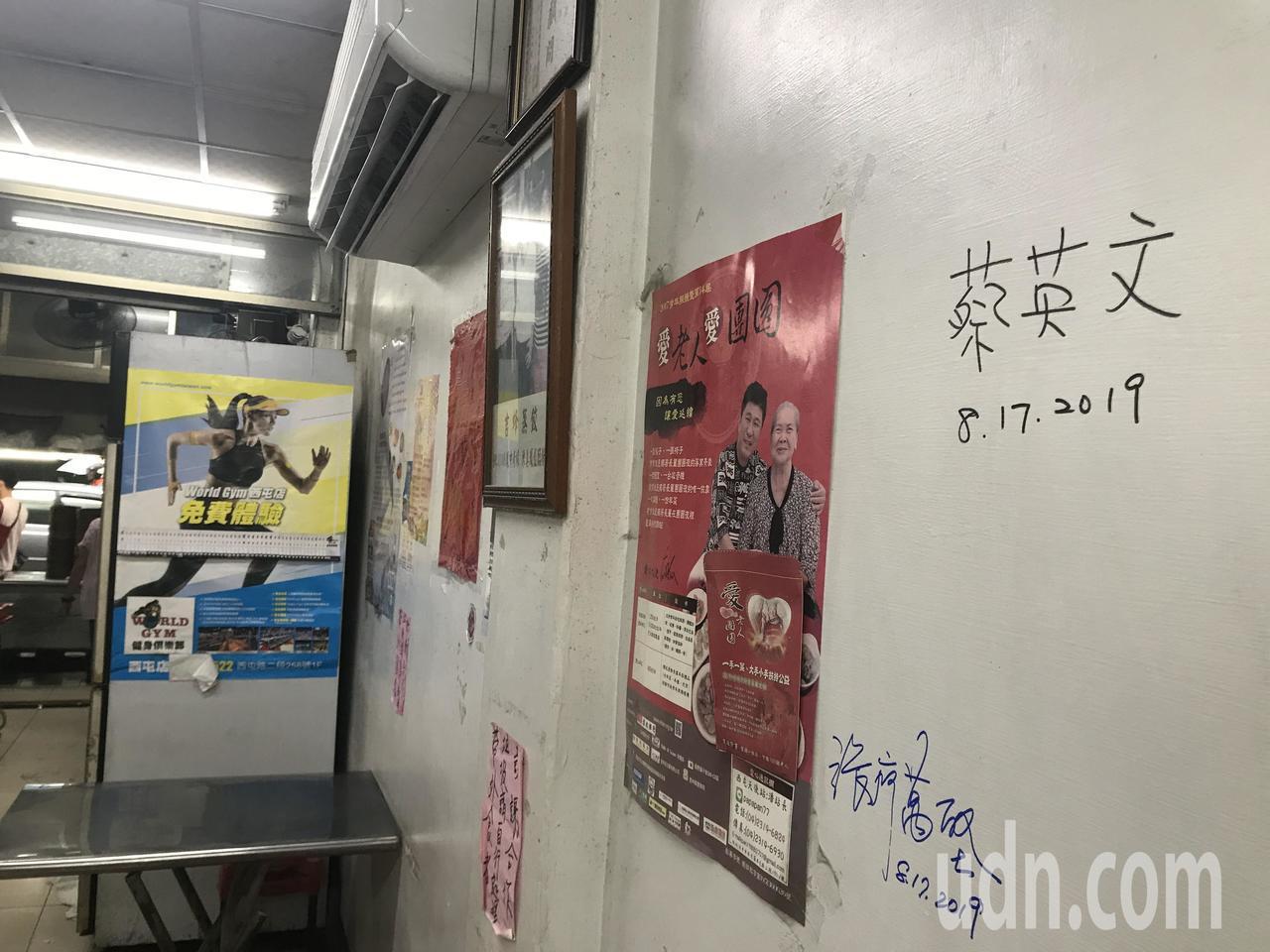 總統蔡英文在店內牆壁上簽名。記者林佩均/攝影