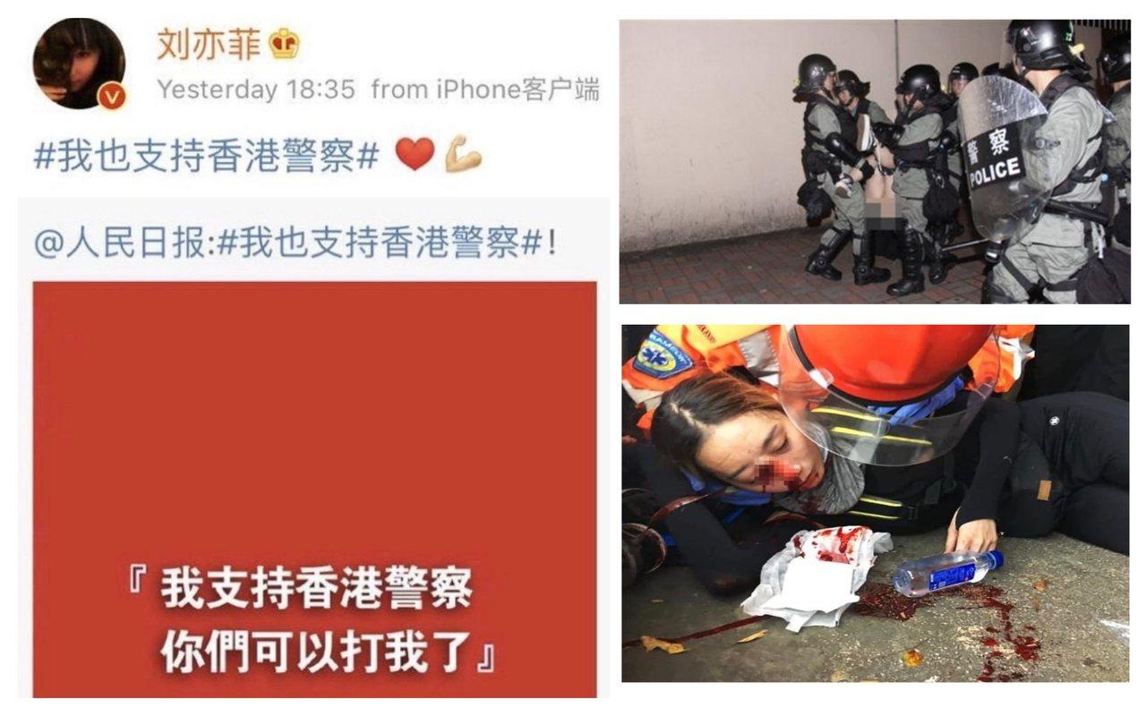 劉亦菲的微博轉發《人民日報》的「我支持香港警察,你們可以打我了」貼圖,推特網友則...