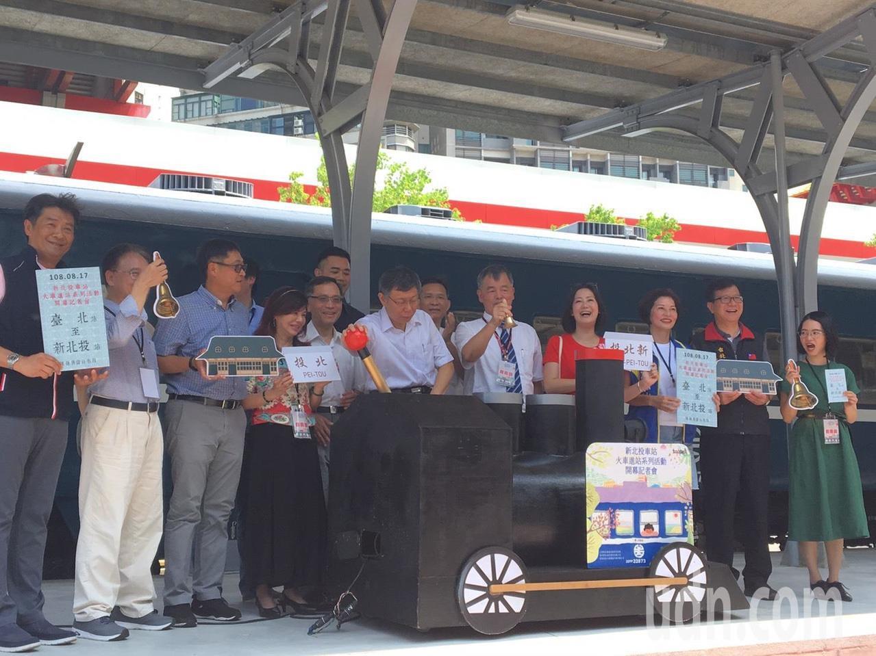 北市文化局今上午在北投七星公園,舉行新北投車站火車進站活動。記者郭頤/攝影