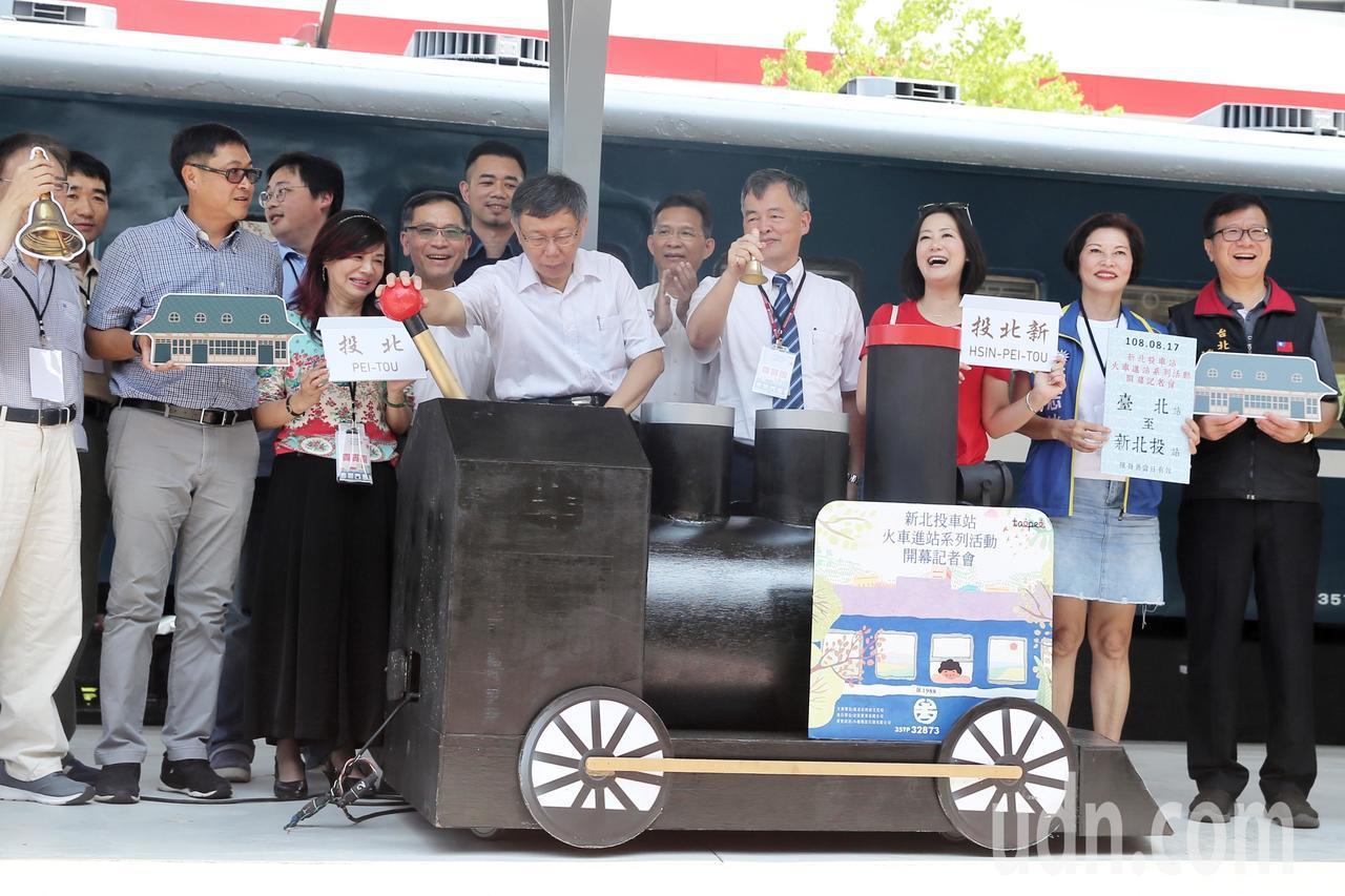 台北市政府上午在北投七星公園舉行火車進站活動,台北市長柯文哲(左七)出席開幕活動...