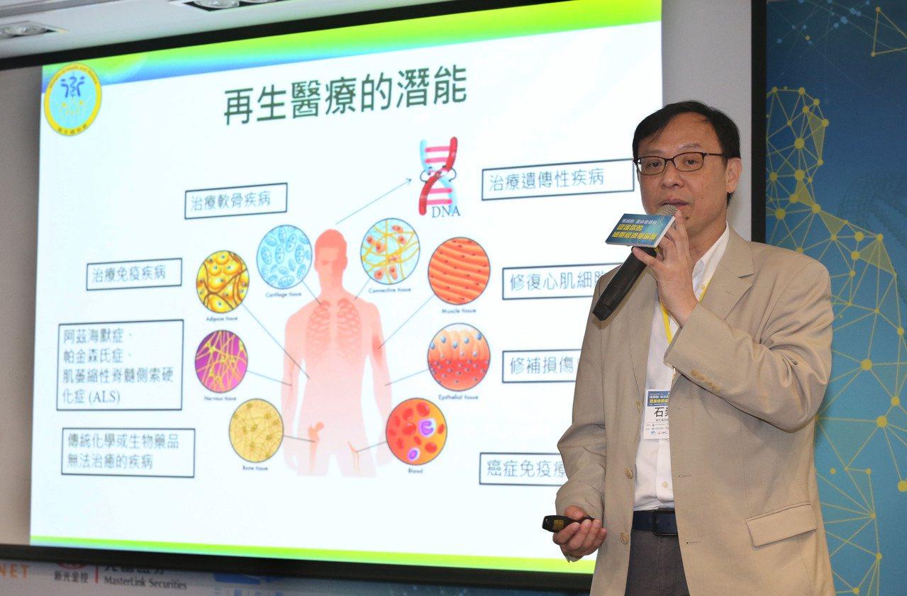 衛福部醫事長石崇在聯合報與環球生技聯合主辦的「認識你的細胞經濟學論壇」中表示,修...