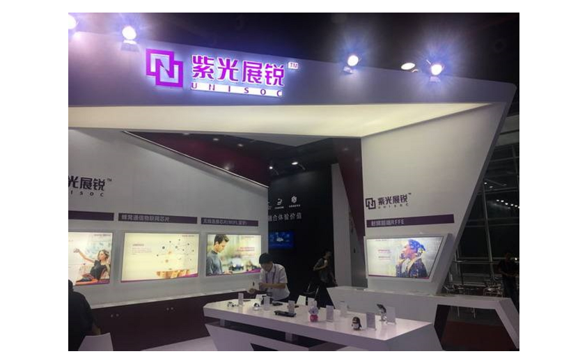 紫光展銳計劃明年申請在科創板上市。圖:通信產業網