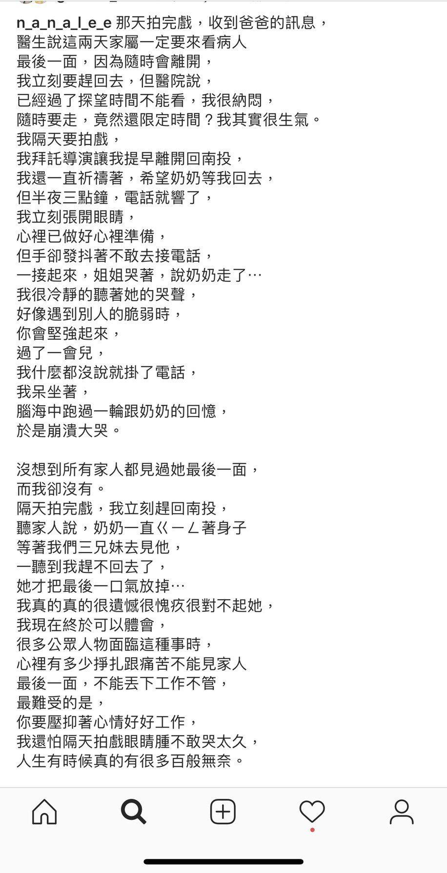 李千那在IG透露奶奶因病去世。圖/摘自IG