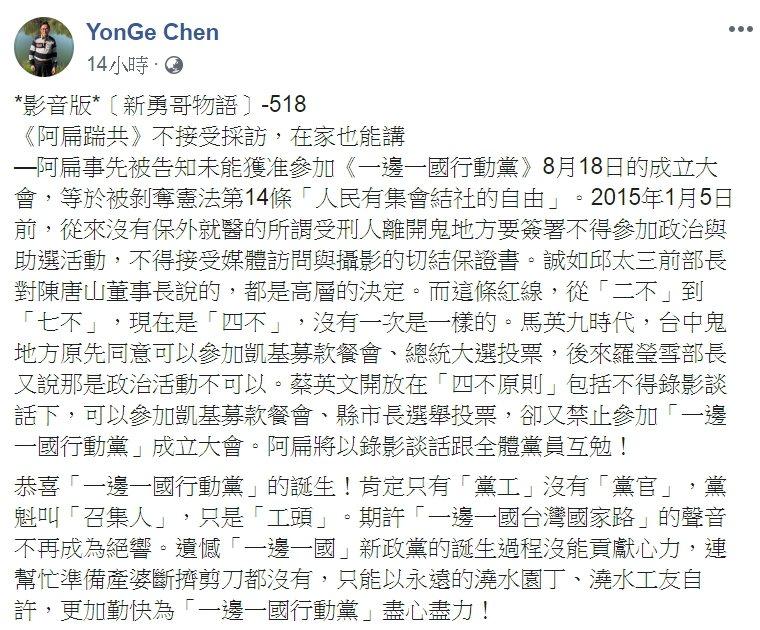 前總統陳水扁昨在臉書發文透漏,他被告知無法參加18日一邊一國行動黨成立大會;台中...