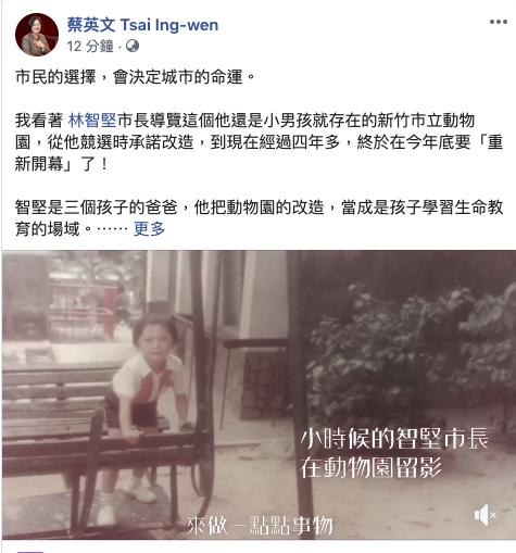 蔡英文總統稍早透過臉書,以「市民的選擇,會決定城市的命運」,肯定新竹市長林智堅,...