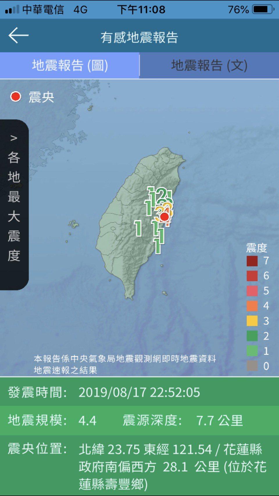 中央氣象局發布有感地震報告。圖/取自中央氣象局網頁
