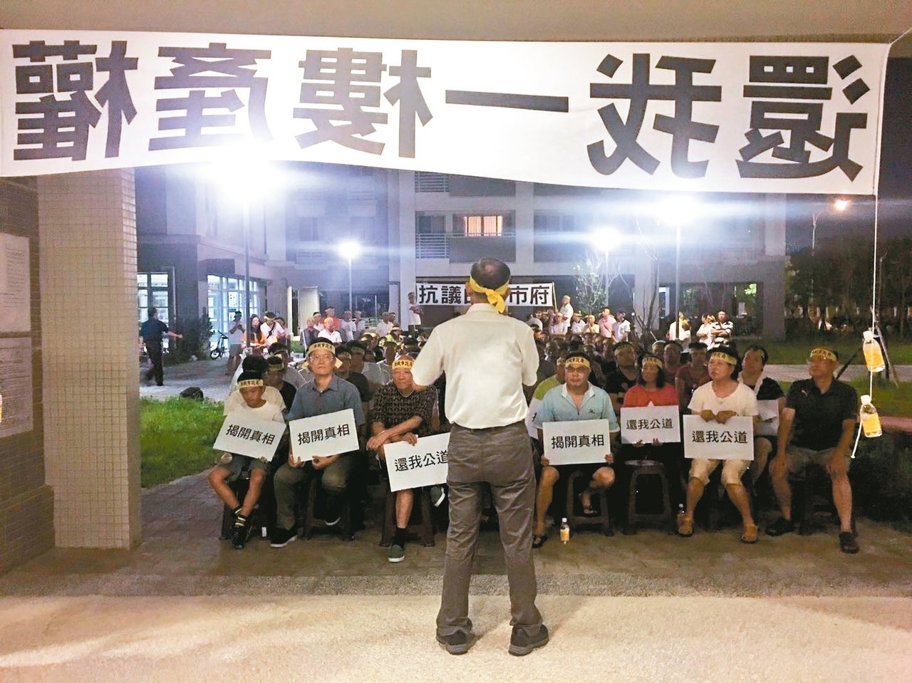 「文林家園」進駐洲美專案宅,居民昨晚舉行抗爭「爭產權」,要求市府歸還1樓產權。 ...