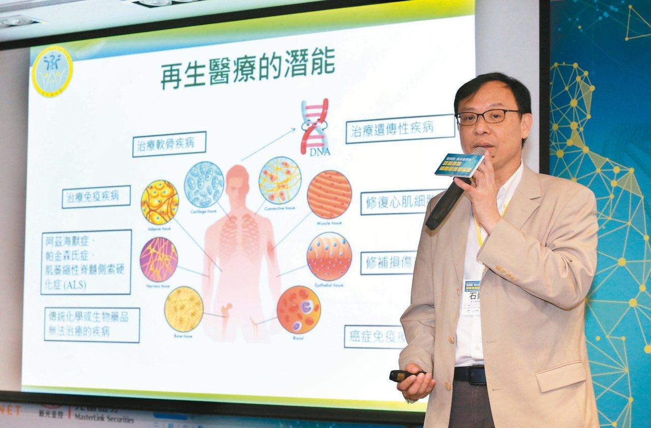 衛福部醫事司長石崇良指出,將找金管會研商,把細胞治療納入商業保險。 記者林俊良/...