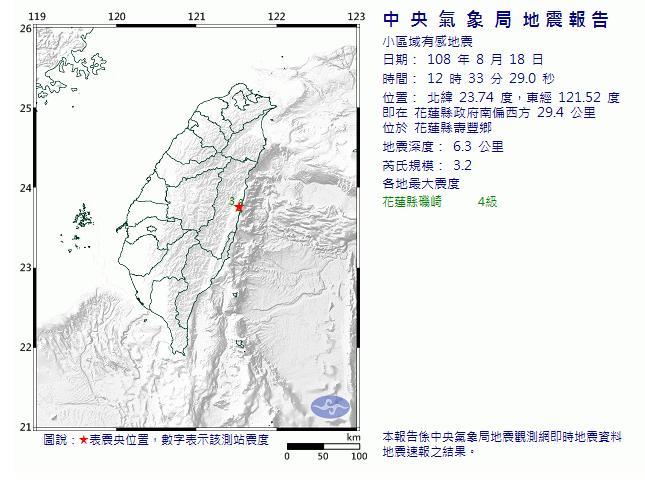 中央氣象局中午12時33分發布小區域有感地震報告。圖/取自氣象局網站