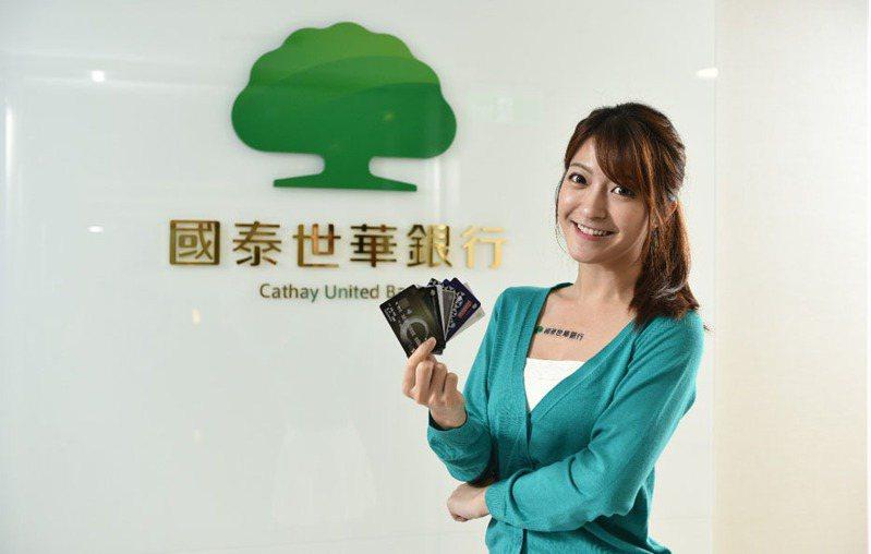 國泰世華銀行(圖/業者提供)