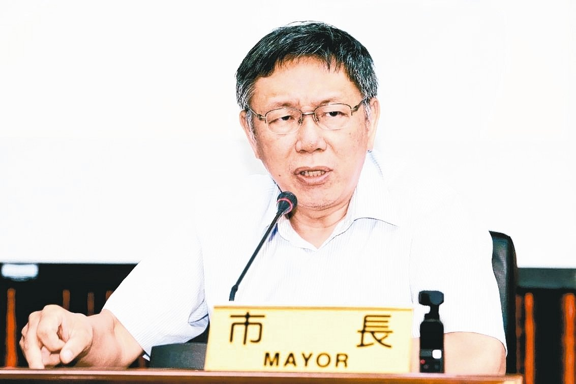 台北市長柯文哲 本報資料照片