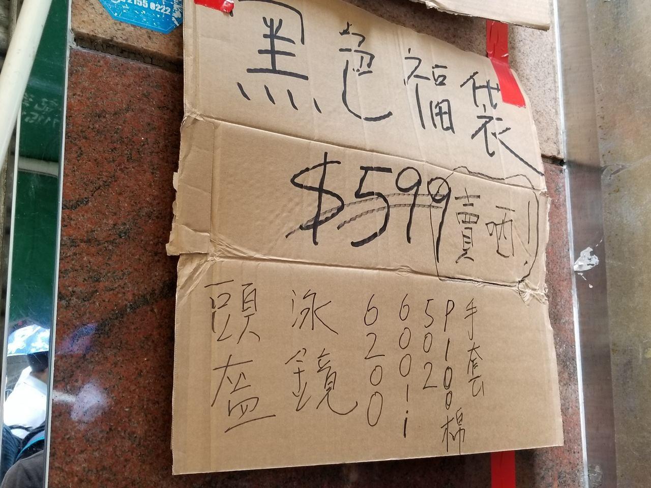 國難五金昨日準備的70多個黑色福袋,於下午三時許已售罄。(香港01記者王譯揚攝)