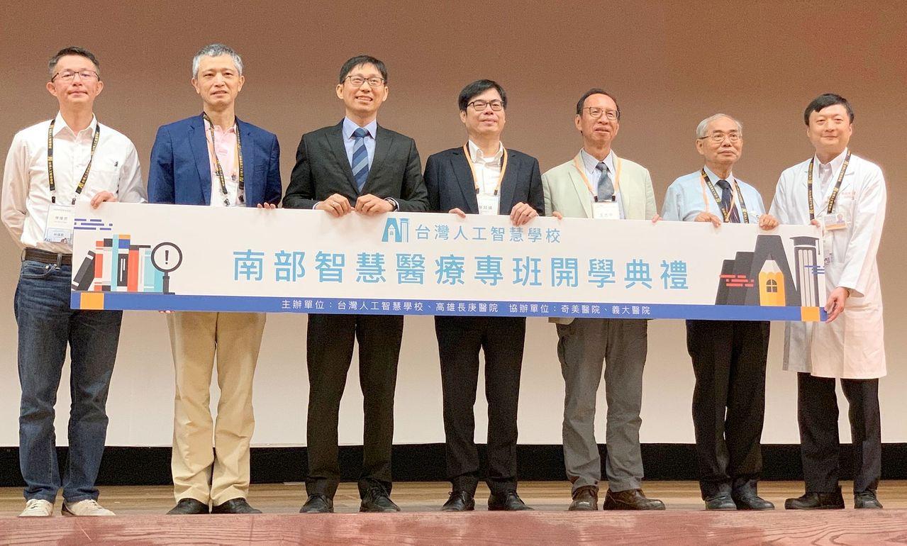台灣人工智慧學校與高雄長庚、奇美及義大醫院 攜手合作,率先開設南部智慧醫療專班。...