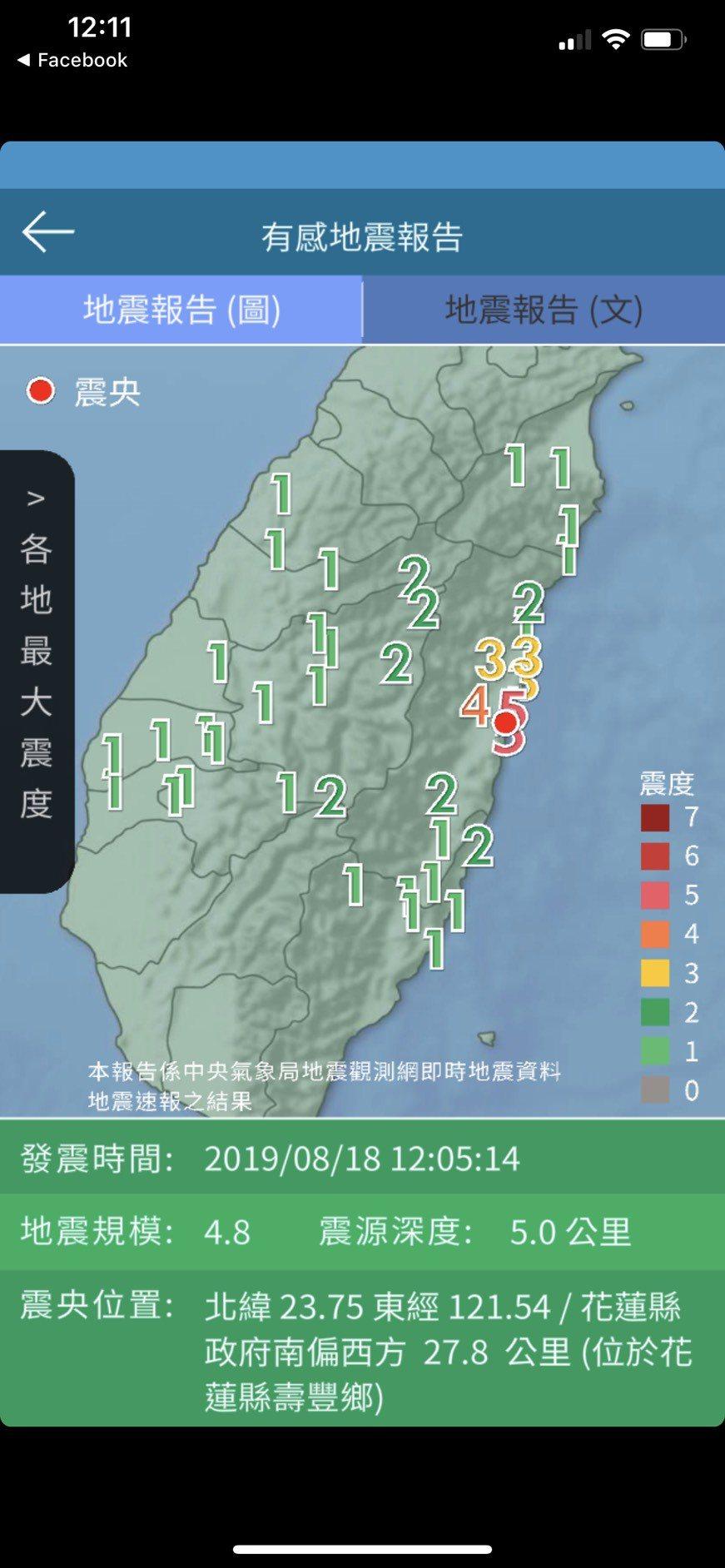 花蓮縣壽豐鄉今天發生地震,嘉義縣市消防局沒有獲報災情。照/嘉義市消防局提供