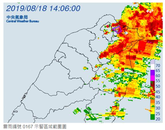 中央氣象局針對基隆市、新北市發布大雷雨即時訊息。圖/取自氣象局網站