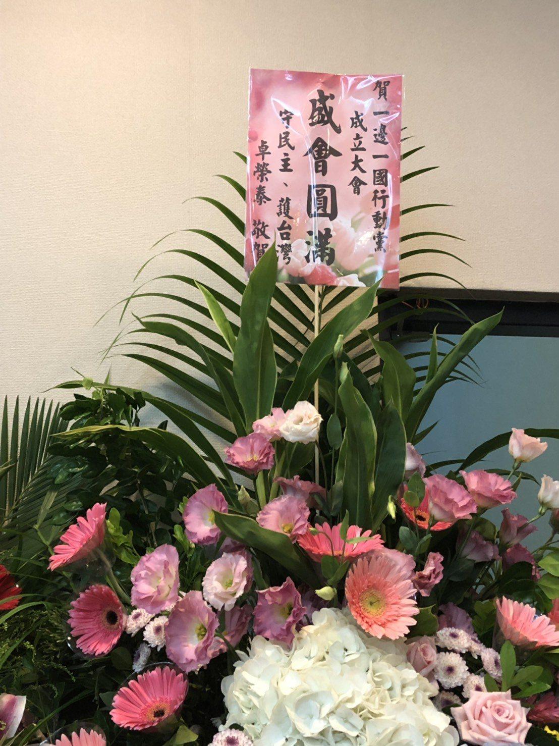 「一邊一國行動黨」今天舉行成立大會,民進黨主席卓榮泰送花籃致意。記者丘采薇/攝影
