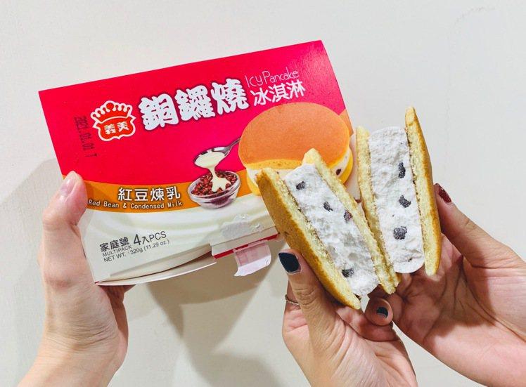 義美銅鑼冰淇淋「紅豆煉乳口味」四入原價125元。記者張芳瑜/攝影