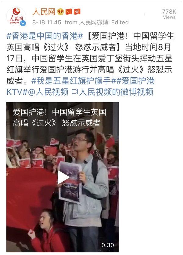 英國的大陸留學生17日高唱張信哲的《過火》,嗆聲香港的反送中抗爭。(人民網微博)
