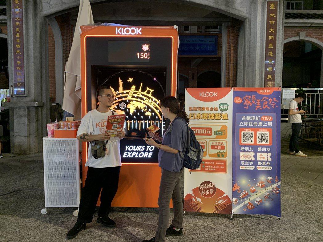 活動期間KLOOK於寧夏夜市民生西路入口或蓬萊國小正門設置了巨型彈珠台,會員人人...