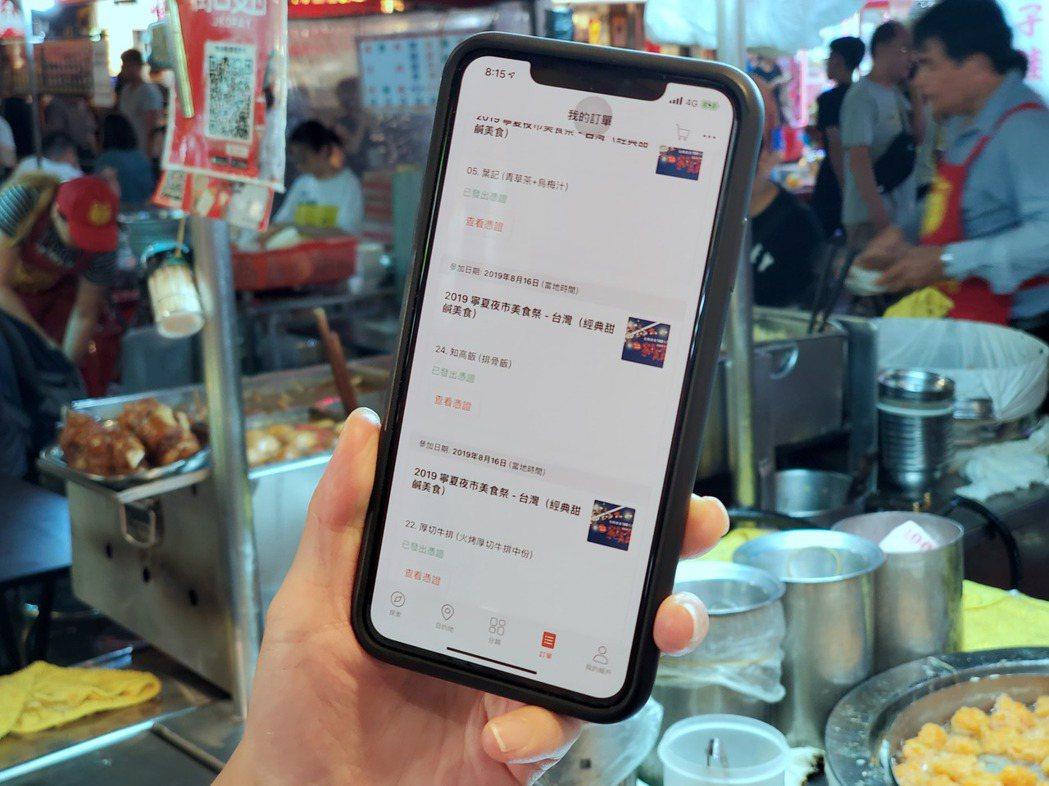 平台購買美食結帳後,只要帶著手機前往攤位,出示購買憑證即可直接核銷。記者黃筱晴/...