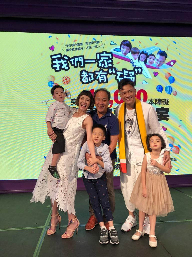 阿Ben和徐小可一家為新書「我們一家都有礙」賣破萬本慶功。圖/經紀人提供
