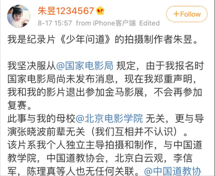 大陸紀錄片《少年問道》的導演朱昱在新浪微博發文稱,由他和他的影片退出參加金馬影展...