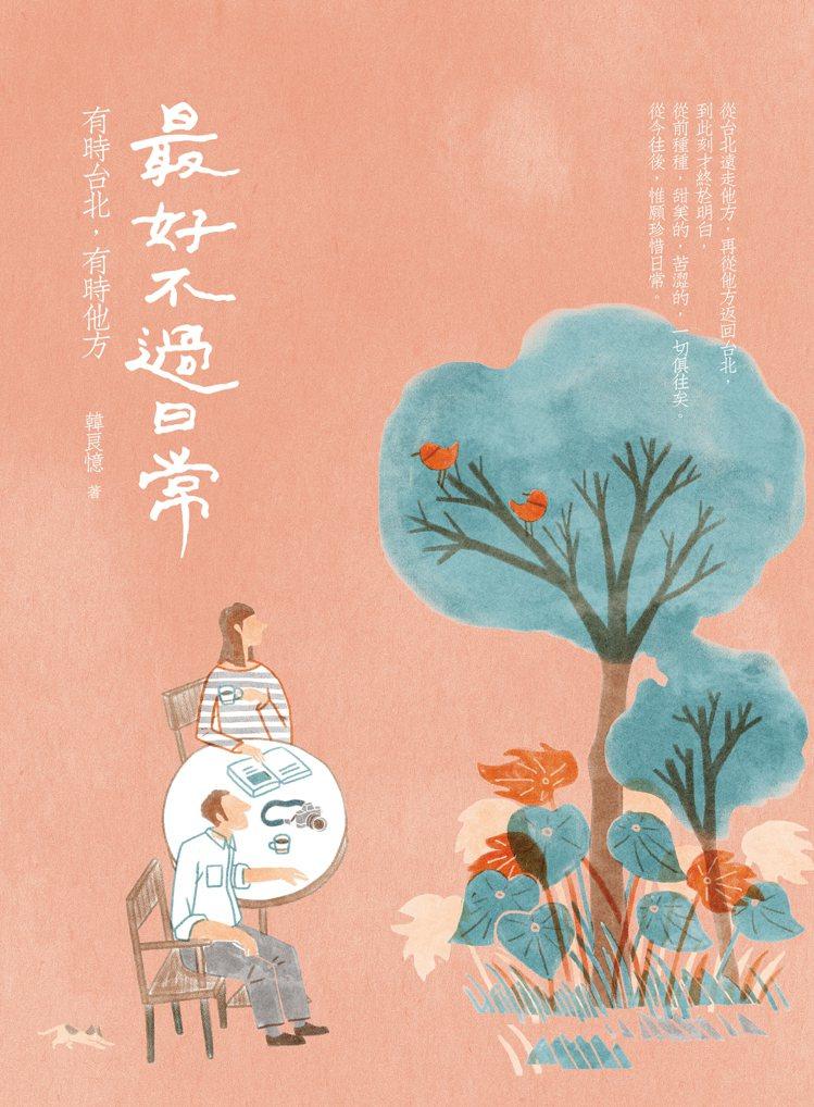 皇冠文化《最好不過日常:有時台北,有時他方》/韓良憶著