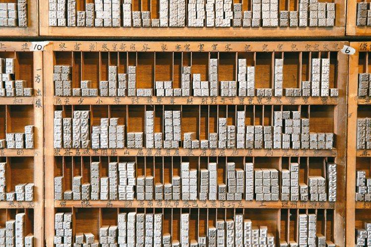 日星龐大的鉛字庫,已經是世界僅存的文化財產。 記者林澔一/攝影