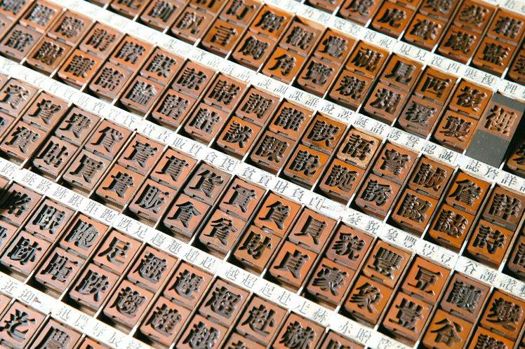 日星鑄字行向「聯合報」買來的銅模。 記者林澔一/攝影