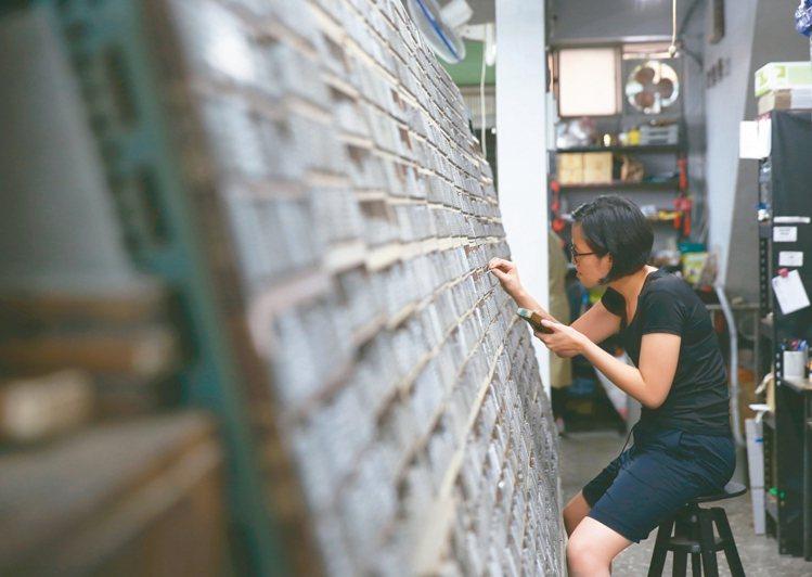 工作人員把鑄好的字放上分類架。 記者林澔一/攝影