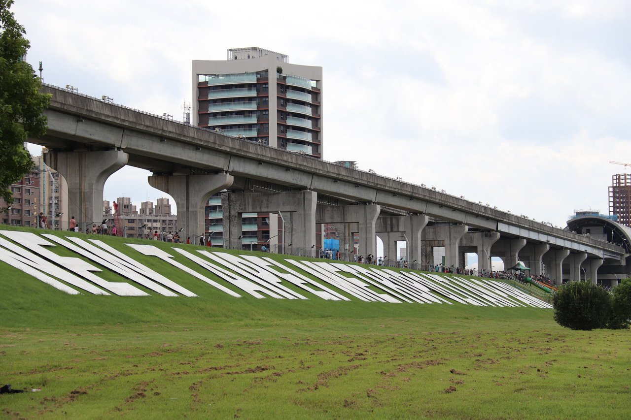位於二重疏洪道內新北市「大台北都會公園」,因名稱容易讓人混淆,因此即日起正名為「...