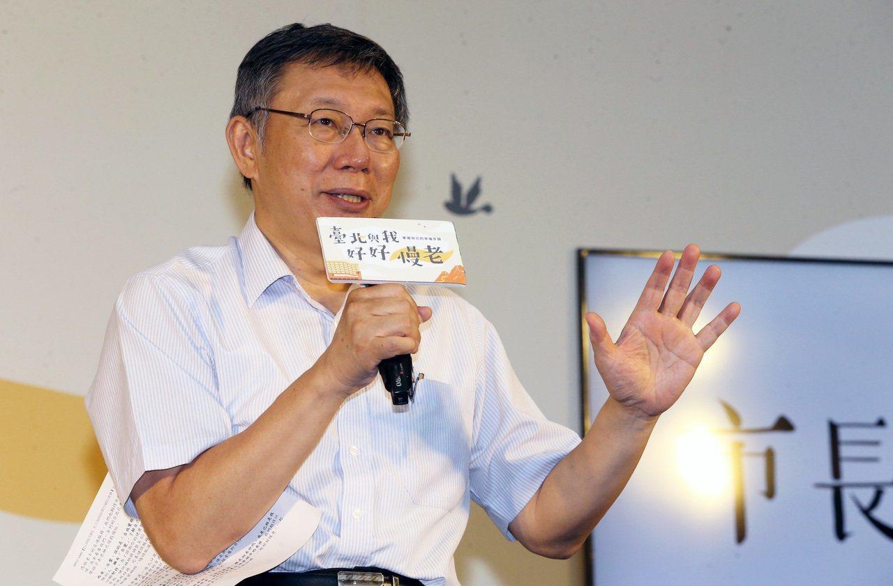 台北市長柯文哲組台灣民眾黨,但動向讓粉絲摸不清。 圖/聯合報系資料照片