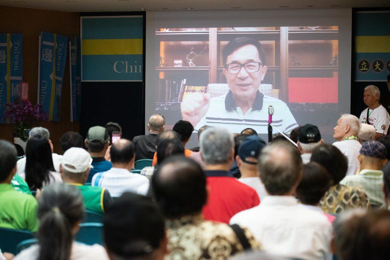 一邊一國行動黨昨成立大會,前總統陳水扁錄製影片鼓勵大家。記者葉信菉/攝影