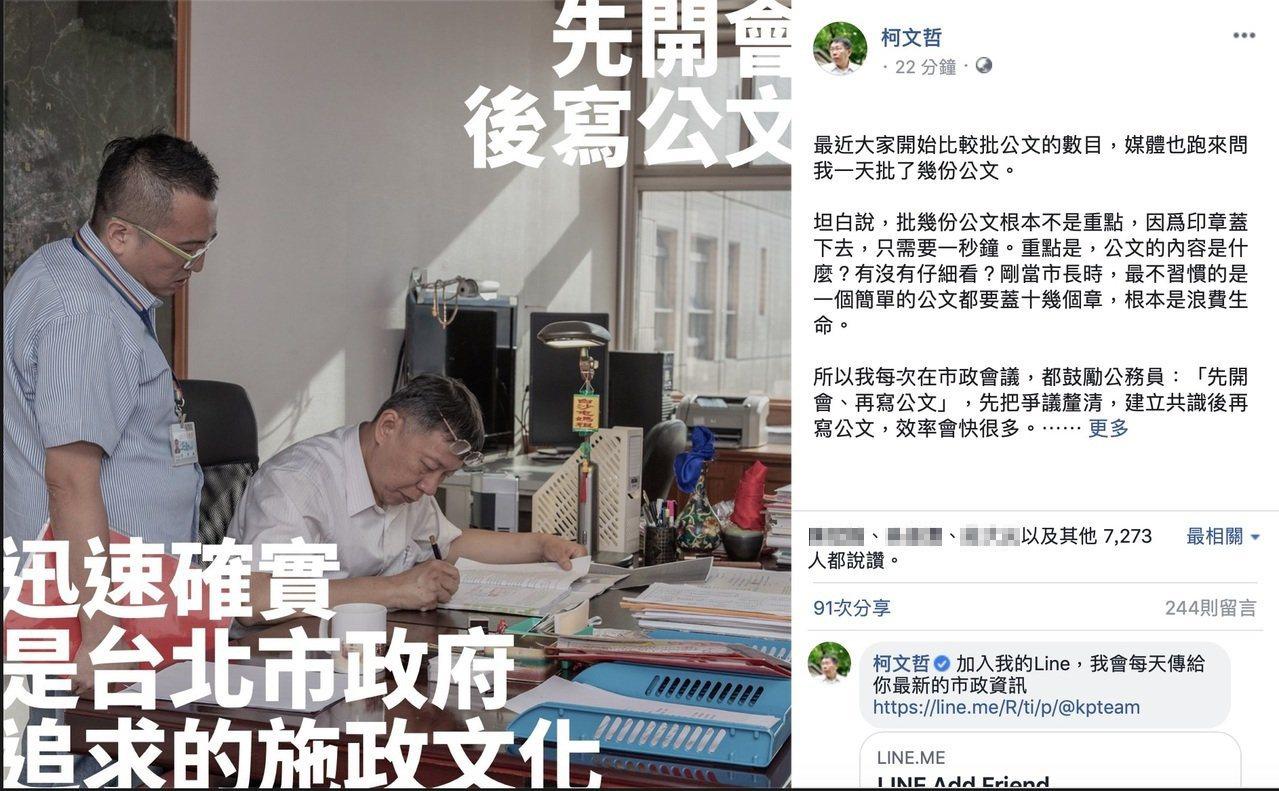 台北市長柯文哲今則是在臉書上表示,坦白說,批幾份公文根本不是重點,因爲印章蓋下去...