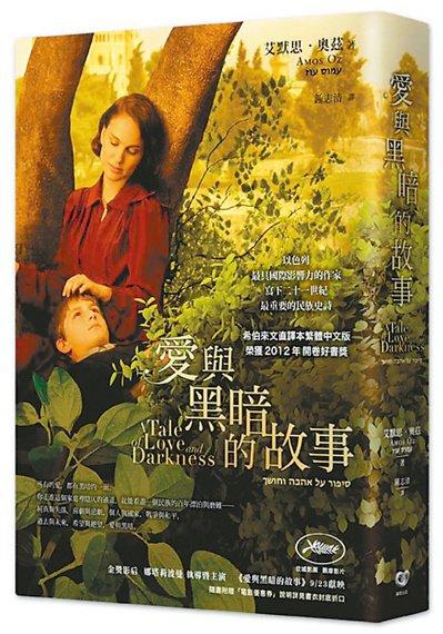 中文版《愛與黑暗的故事》以電影劇照當封面。(圖/繆思提供)