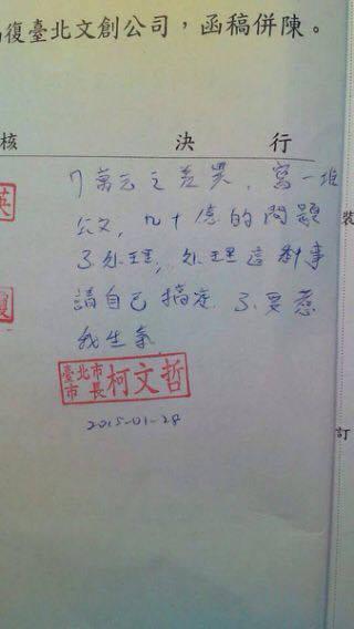 台北市長柯文哲過去批核的公文,上面寫著「7萬元之差異,寫一堆公文,幾十億的問題不...