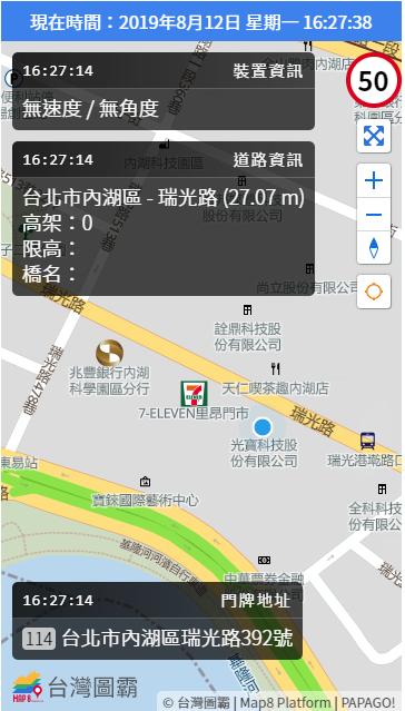 台灣圖霸即時顯示所在地資訊及道路速限。 業者/提供