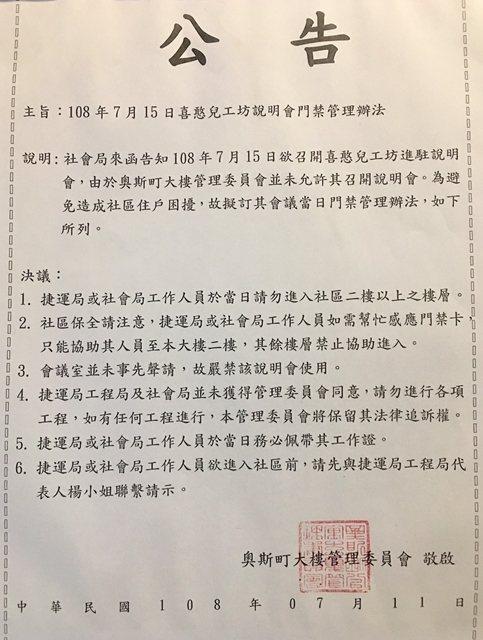 古亭小作所的設立,遭大樓管委會強烈反彈。 圖/聯合報系資料照