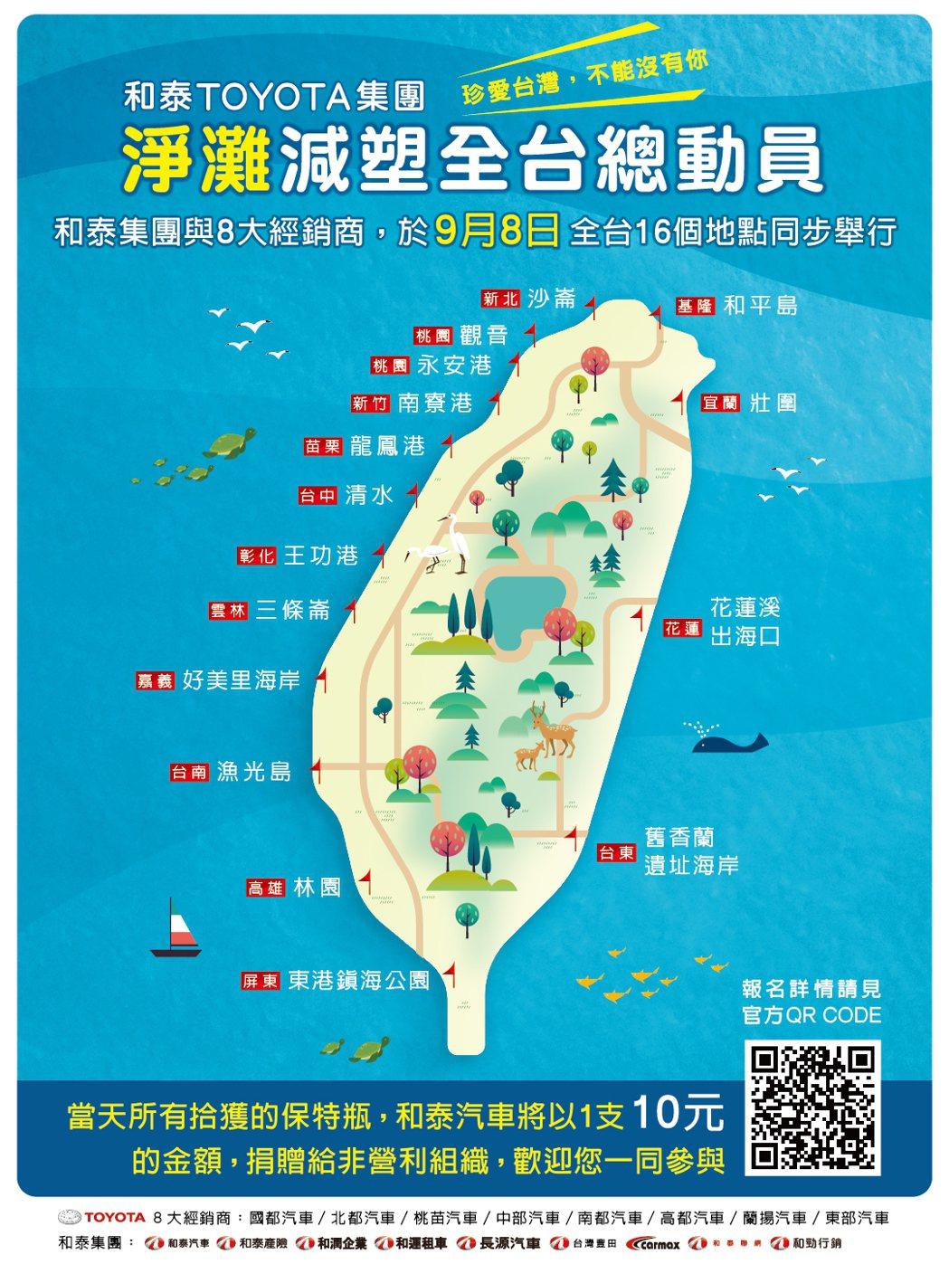 和泰汽車結合關係企業與在地經銷商,於9月8日(日)上午,在台灣本島15個鄰海縣市...