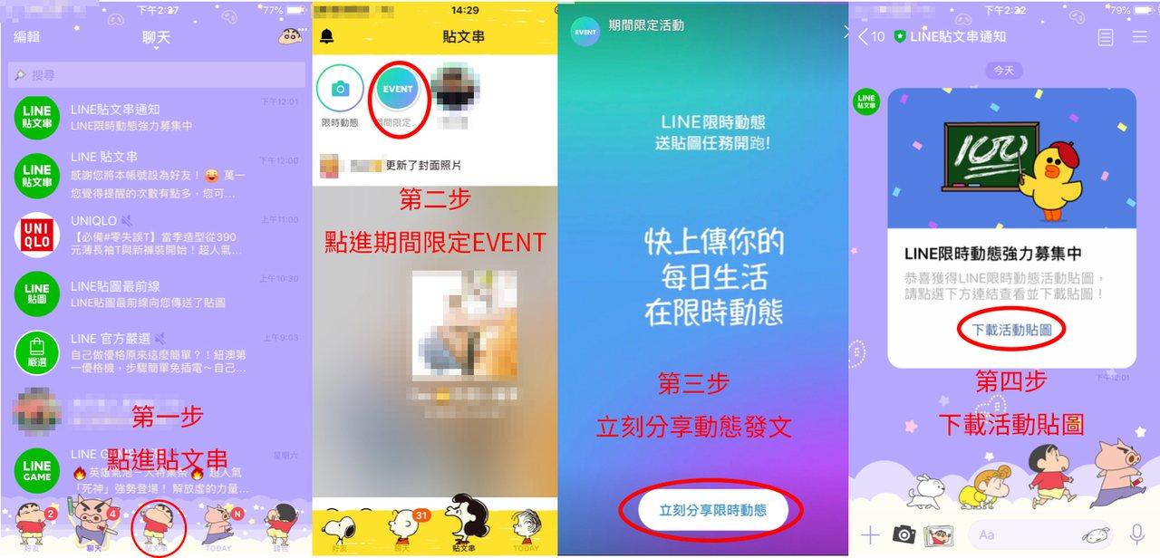免費獲得Line系列人物貼圖只需要四個步驟。圖/翻攝LINE Store